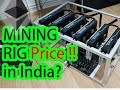 Bitcoin mining in India My home setup