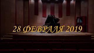 ЦМШ в гостях у Московской филармонии!