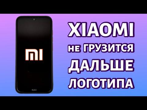 Xiaomi не загружается