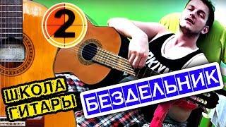 В.Цой - Бездельник 2 ПРОСТЫЕ АККОРДЫ 🎸 Школа гитары