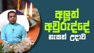 අලුත් අවුරුද්දේ නැකත් උදාව | Piyum Vila | 09 - 04 - 2021 | SiyathaTV Thumbnail