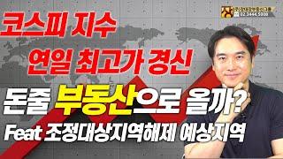 [장대장TV] 코스피 …