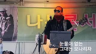 이경민 라이브 ♡ 모나리자♡ (원곡/ 조용필 )가사첨부