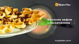 🍩Классические Венские вафли🍩   Пошаговый рецепт