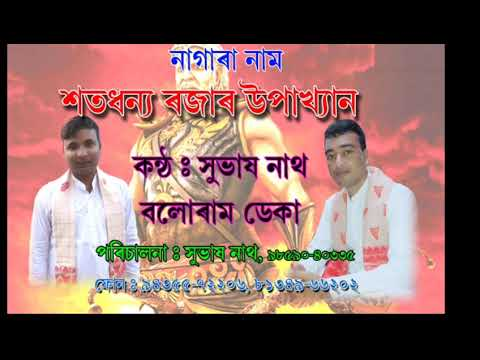 Subhash Nath And Baloram Deka Nagara Naam.studio Dwija Chitra 8638165714