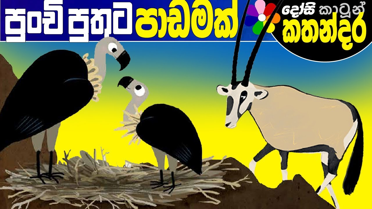 free birds sinhala subtitles