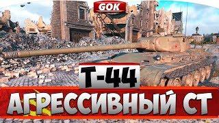 Т-44 ГАЙД - САМЫЙ ЛУЧШИЙ СТ 8 УРОВНЯ