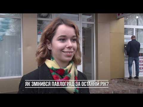 Поговоримо? Як змінився Павлоград за 2019 рік? А що скажете ви?