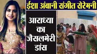 Isha Ambani Wedding: Sangeet में Aishwarya Rai संग Aaradhya Bachchan का Jaisalmeri Dance | Boldsky