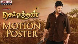 Selvandhan (Srimanthudu)Tamil Movie Motion Poster - Mahesh Babu, Shruthi Hasan