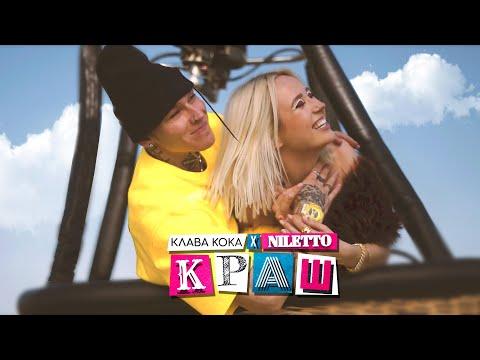 Клава Кока & NILETTO - Краш (official video)