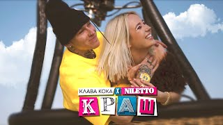 Клава Кока & NILETTO - Краш (official video) смотреть онлайн в хорошем качестве бесплатно - VIDEOOO