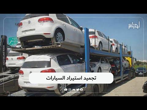 وزير الصناعة برر ذلك بالقول إن #الجزائر لا تريد أن تكون مفرغةً لهياكل السيارات المهترئة