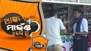 Aagyan Mind Kale Ki Ep 78 24 Jul 2018 | Funny Odia Prank Show