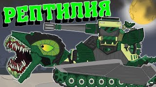 ЛЕВИАФАН против РЕПТИЛИИ.Мультики про танки.