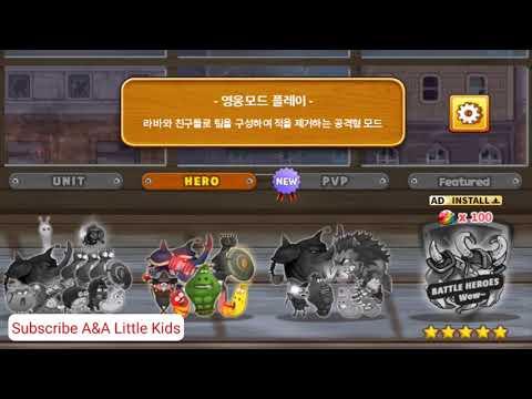 larva-heroes---battle-league