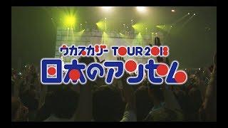 ウカスカジー TOUR 2018 日本のアンセム トレーラー