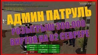 АДМИН БУДНИ НА CRMP AMAZ NG RP 02 SERVER 7