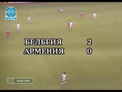 Бельгия 2-0 Армения. Отборочный матч Евро 1996