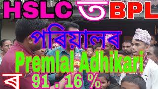HSLC result...2019