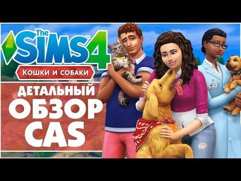 The Sims 4 - Детальный обзор Cas | Редактор создания питомца!