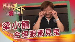09082019 由靈開始: 『火雲邪神』梁小龍: 合埋眼都見到鬼!大爆『佳藝電視猛鬼實錄』【天下衛視 Sky Link TV】