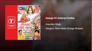 Ganga Ki Avtaran Katha