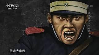 《军事纪录》 20200210 微观战场·甲午战争7 金旅之战(上)|军迷天下