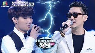 เกือบ - บุรินทร์ บุญวิสุทธิ์ Feat.พีเจ้น | I Can See Your Voice -TH