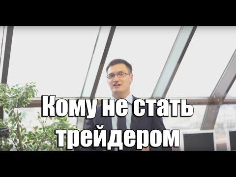 Как стать трейдером в россии