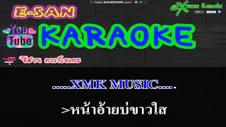 ถ้าอ้ายหน้าใหม่-เต้ย อภิวัฒน์ (คาราโอเกะ)[cover]-[midi xmk]-[karaoke]