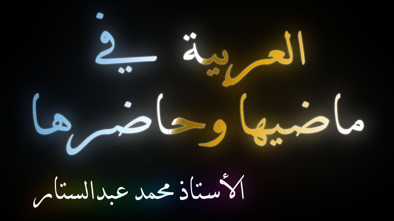 شرح قصيدة العربية في ماضيها وحاضرها ( توجيهي ) - YouTube
