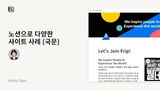 노션 사이트 사례 한국어 버젼 (개인 포트폴리오 및 기…