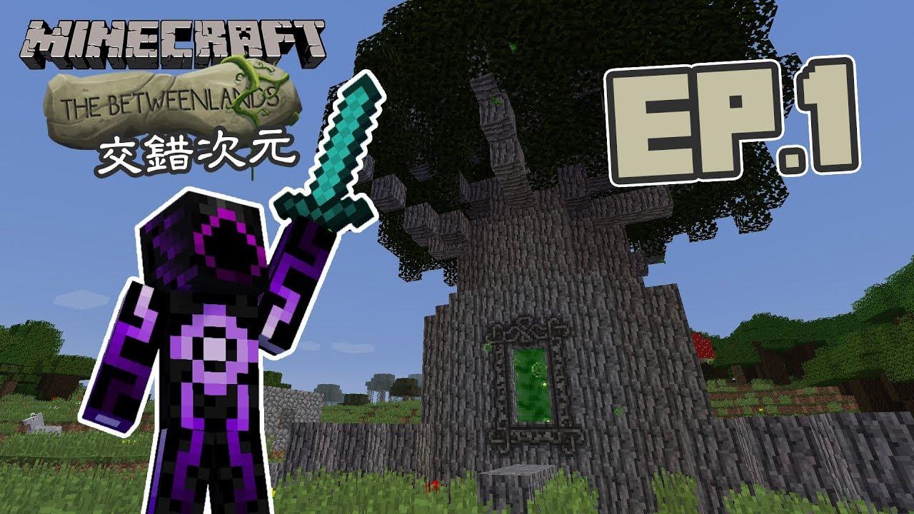 Minecraft 交錯次元模組生存 EP.1 目標勇闖交錯次元異世界 - YouTube
