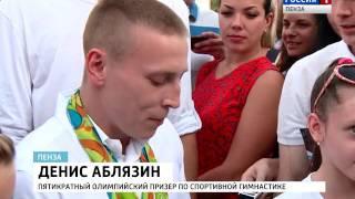 видео: В Пензе чествовали трехкратного призера Олимпиады в Рио Дениса Аблязина