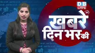 14 Nov 2018 | दिनभर की बड़ी ख़बरें | Today's News Bulletin | Hindi News India |Top News | #DBLIVE