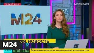 В Москве скончались 28 человек с коронавирусом - Москва 24