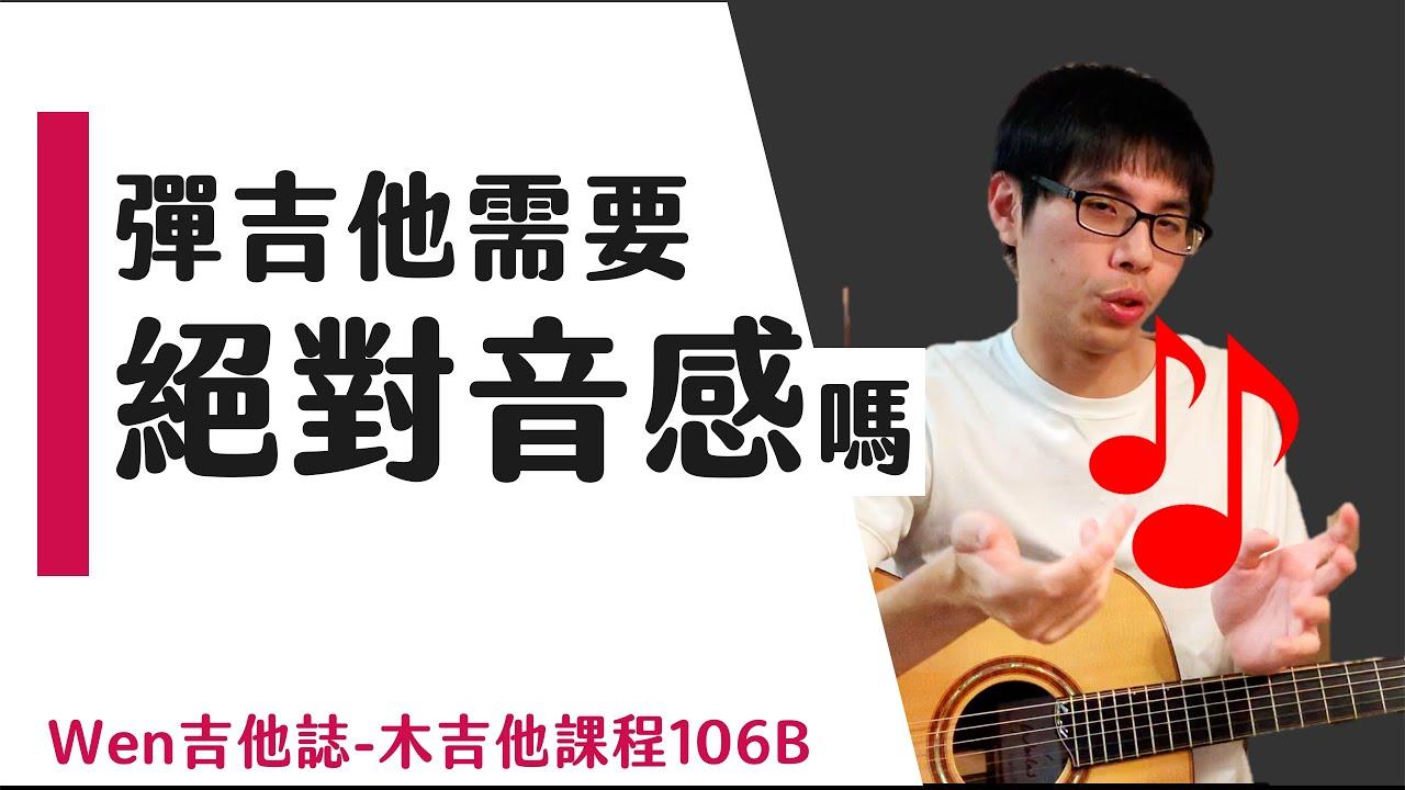 彈吉他需要絕對音感嗎?吉他初學13|Wen吉他誌木吉他課程106B
