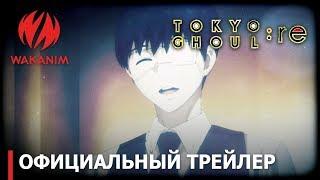 ТОКИЙСКИЙ ГУЛЬ: RE - 2 сезон | Официальный трейлер [Субтитры РУС]