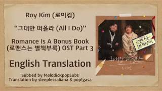 Roy Kim (로이킴) - 그대만 떠올라 (All I Do) (Romance Is A Bonus Book OST Part 3) [English Subs]