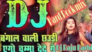 Re Bihar Wala Chora nahi Chumma Debu Re(Dj Hard Rock kik Bass mix)Dj Raju Barbigha