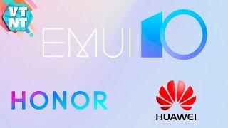 Какие Huawei и Honor получат Emui 10