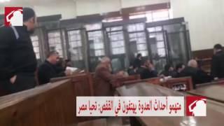 بالفيديو.. متهمو أحداث العدوة يهتفون: ''احنا وراك يا ريس.. والداخلية مية مية''