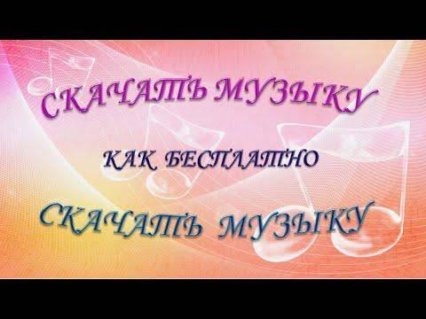 Как скачать музыку, аудио с Youtube быстро, без программиз YouTube · С высокой четкостью · Длительность: 2 мин57 с  · Просмотры: более 12.000 · отправлено: 12-2-2017 · кем отправлено: Razina Piotrowska