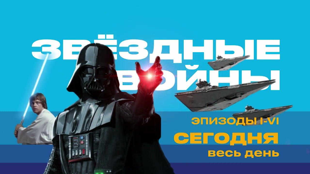 Звездные войны | I - VI эпизоды | Весь день на ЧЕ!