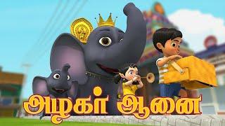 அழகர் யானை (அழகர் ஆனை ) Azhagar Yanai (Azhagar Aanai ) Elephant Song Tamil Rhymes Chutty Kannamma
