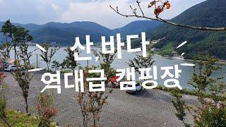 역대급 바다뷰 캠핑장 / 솔캠(Solo Camping)…