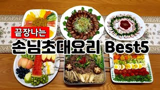 Top 5 Korean Luxury Food Recipes - How to make