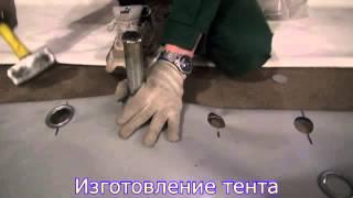 видео изготовление тентов на авто