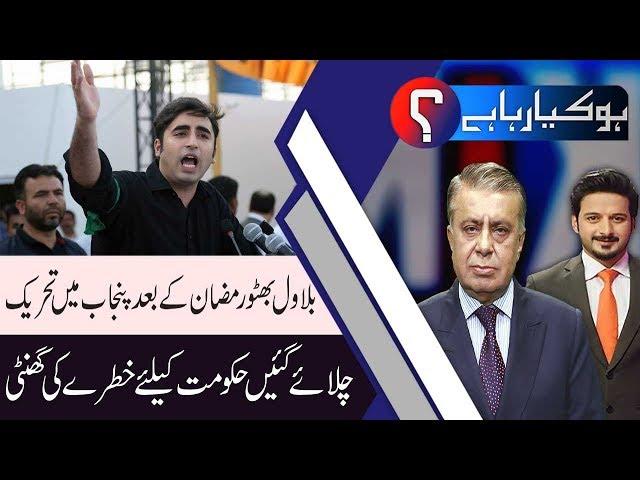 HO KYA RAHA HAI with Arif Nizami | 24 April 2019 | Faisal Abbasi | Ahsan Iqbal | 92NewsHD